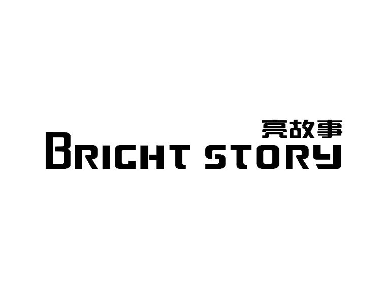 亮故事 BRIGHT STORY