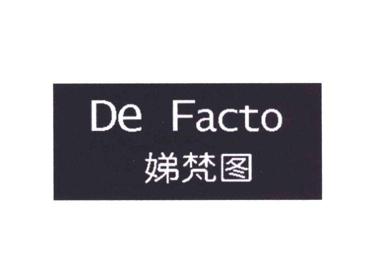 娣梵图;DE FACTO