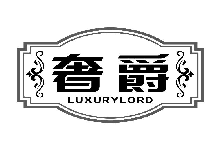奢爵 LUXURYLORD