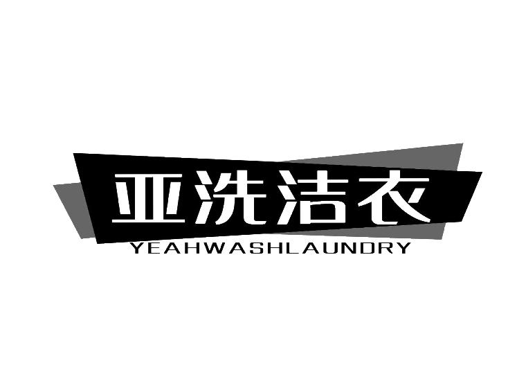 亚洗洁衣  YEAHWASHLAUNDRY