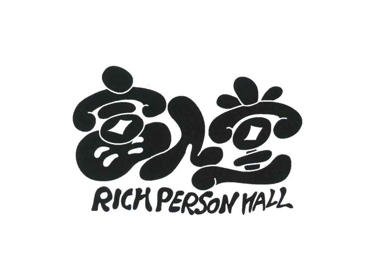 富人堂;RICH PERSON HALL