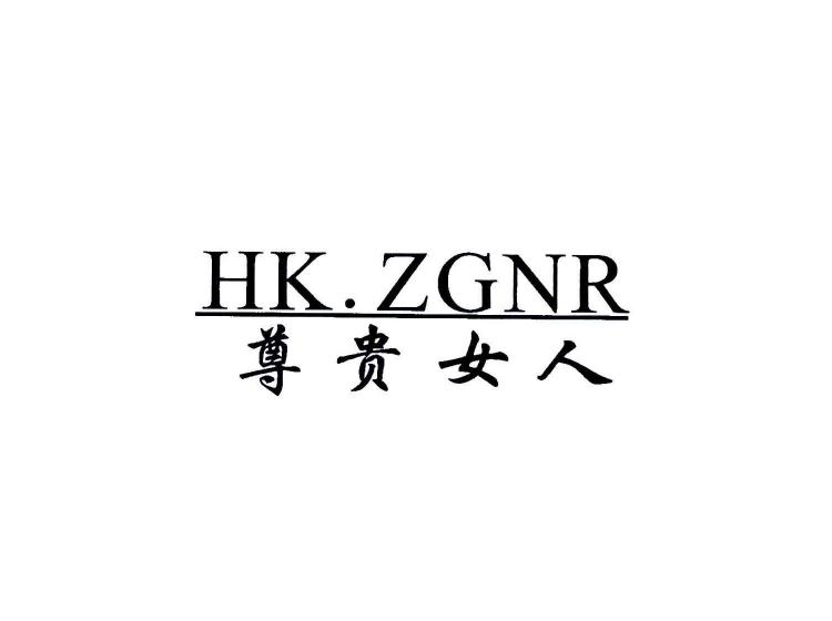 尊贵女人;HK.ZGNR