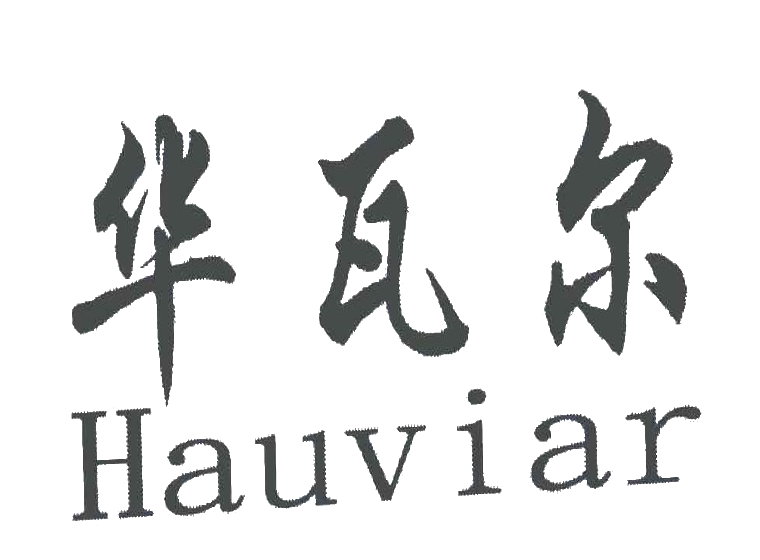 华瓦尔;HAUVIAR商标