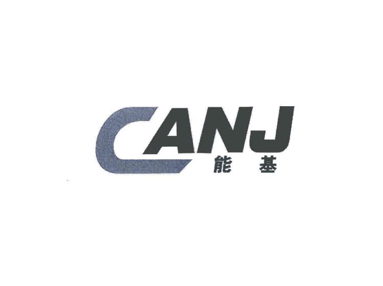 能基 CANJ