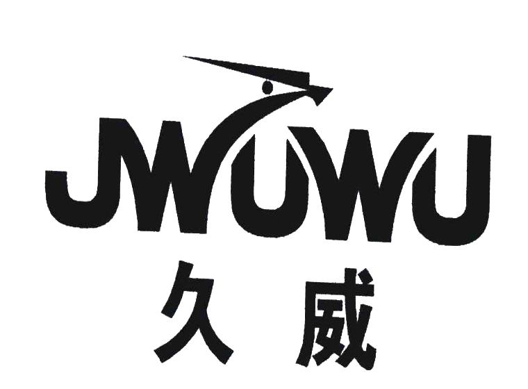 久威 JWUWU