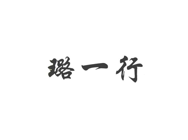 安乃�y�i��a_璐一行