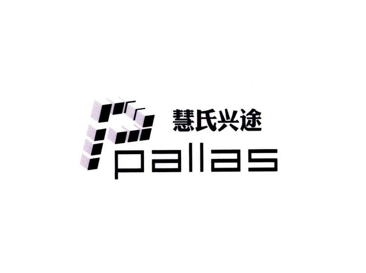 慧氏兴途 PPALLAS
