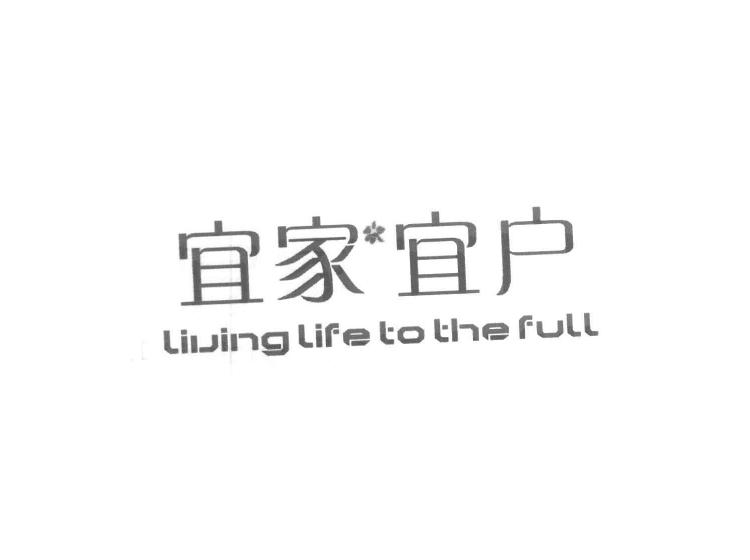 宜家宜户 LIUING LIFE TO THE FULL