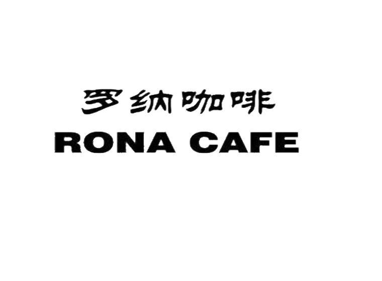 罗纳咖啡 RONA CAFE