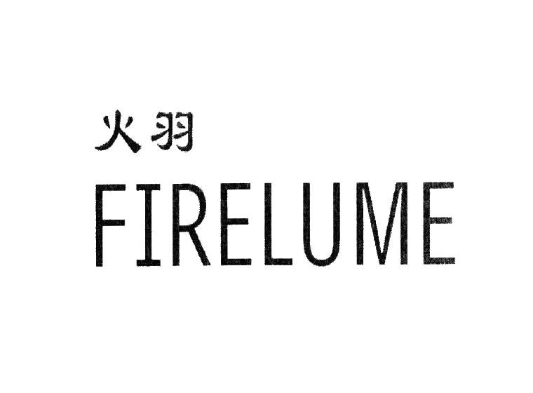 火羽 FIRELUME