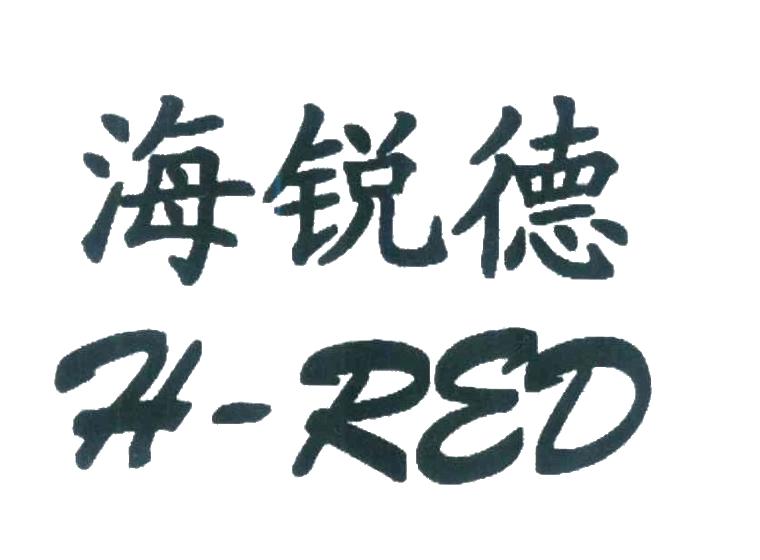海锐德 H-RED