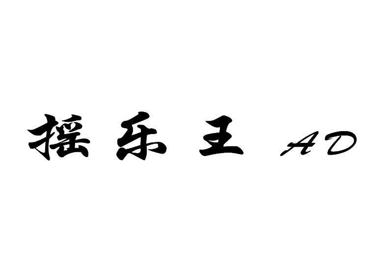 摇乐王 AD