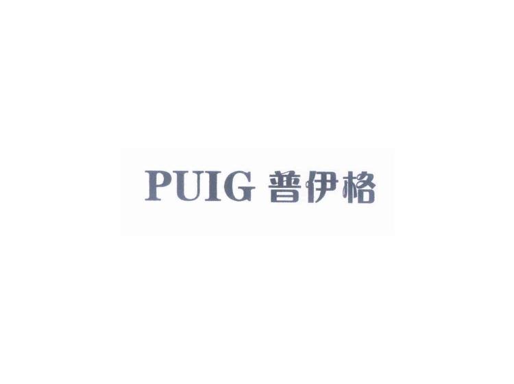 普伊格 PUIG