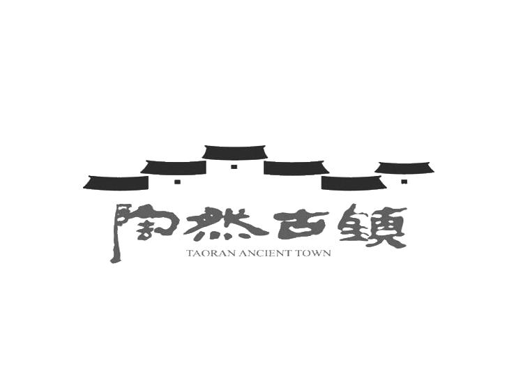 陶然古镇 TAORAN ANCIENT TOWN