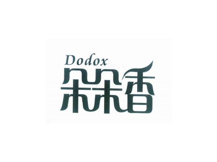 朵朵香 DODOX商标转让