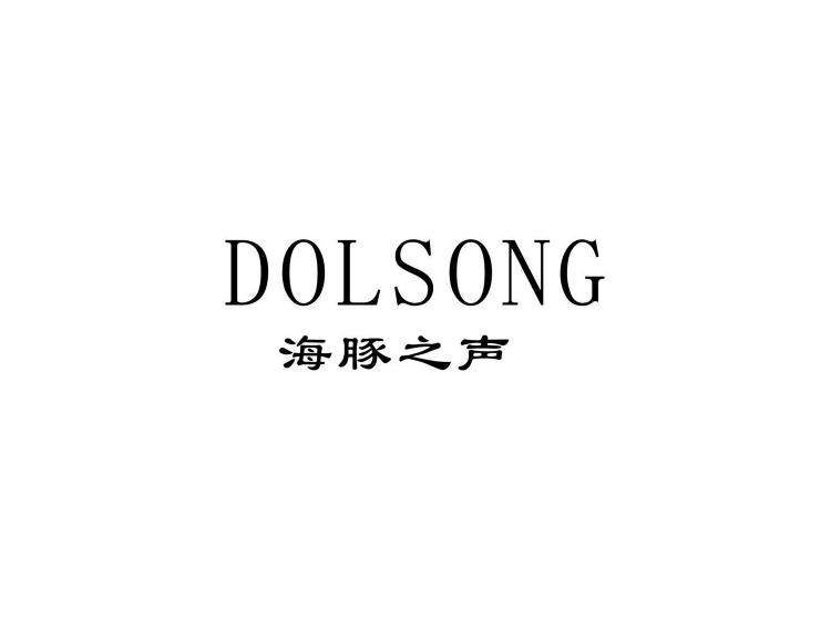 海豚之声 DOLSONG商标转让