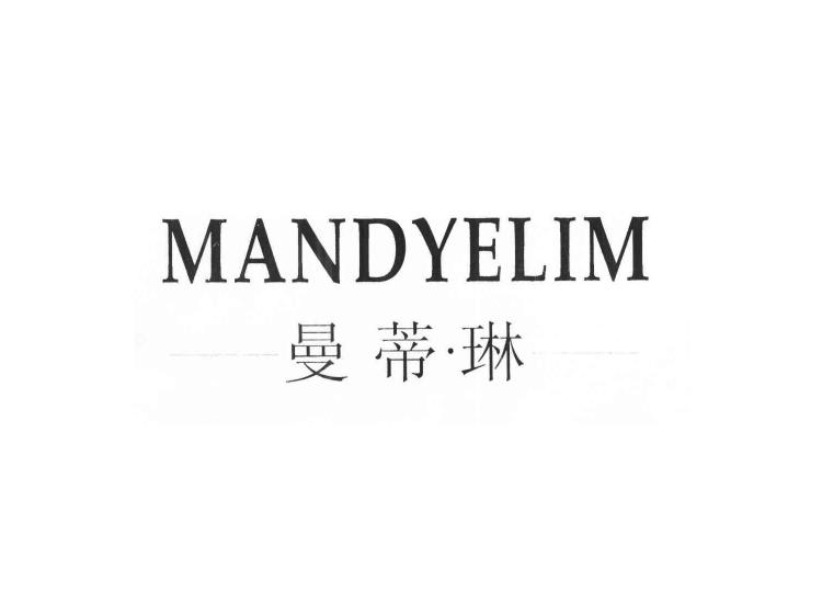 曼蒂·琳 MANDYELIM商标转让