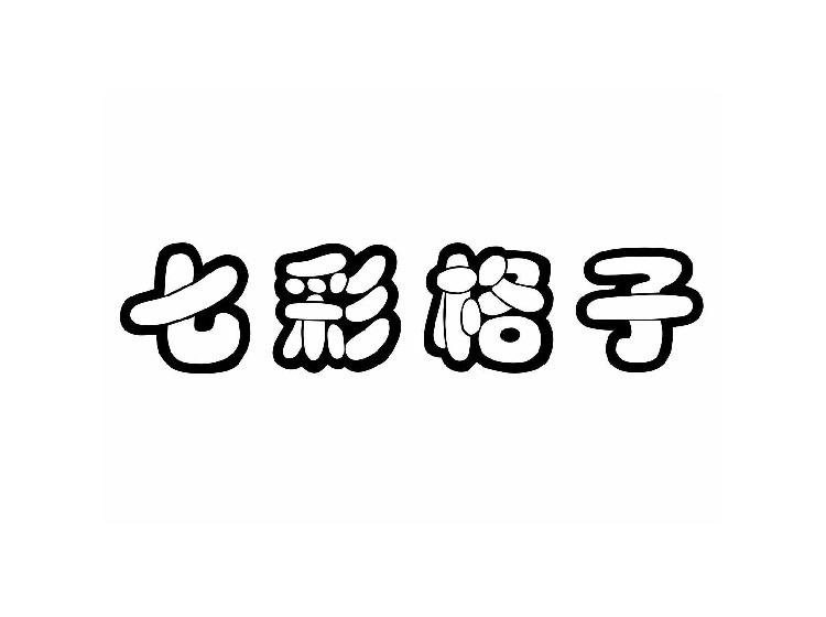 七彩格子商标转让