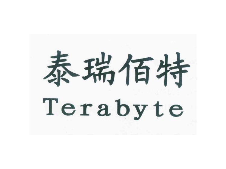 泰瑞佰特 TERABYTE商标转让