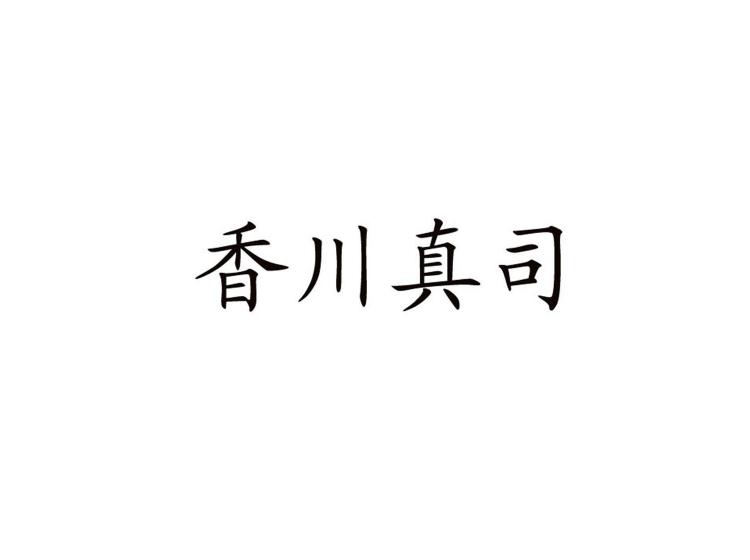 香川真司商标转让