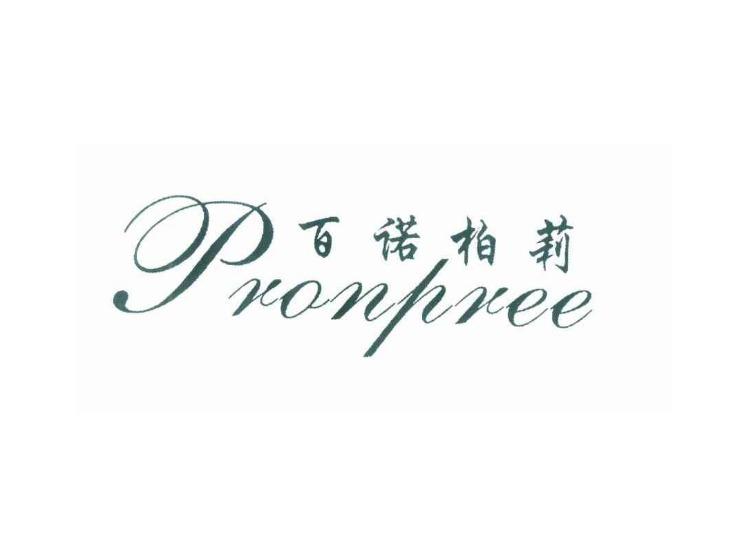 百诺柏莉 PRONPREE商标转让