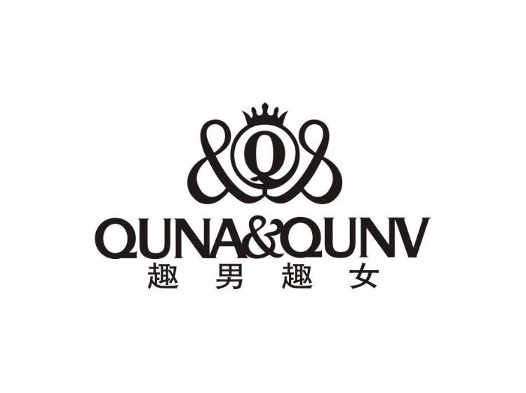 趣男趣女 QUNA&QUNV