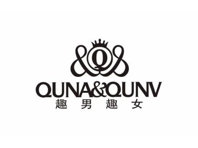 趣男趣女 QUNA&QUNV商标转让