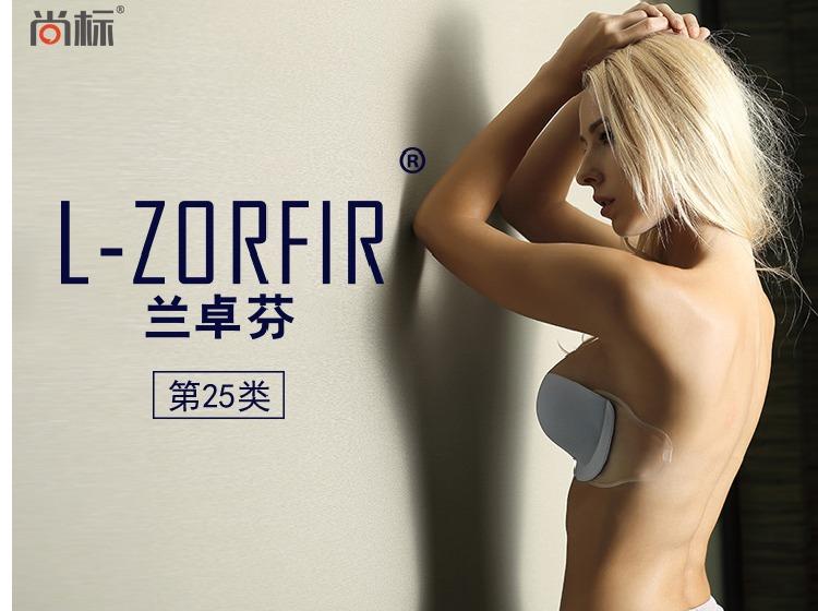 兰卓芬 L-ZORFIR