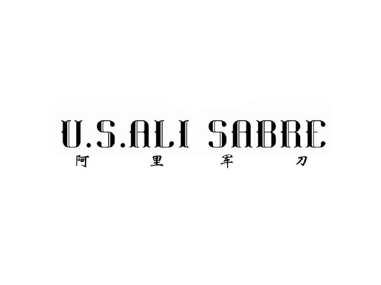 阿里军刀 U.S.ALI SABRE