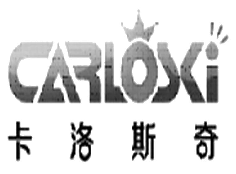 卡洛斯奇 CARLOXI