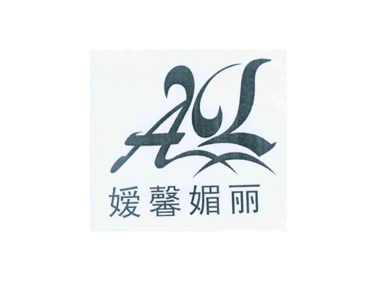 嫒馨媚丽 AXML