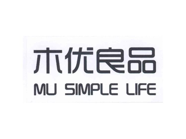 木优良品 MU SIMPLE LIFE