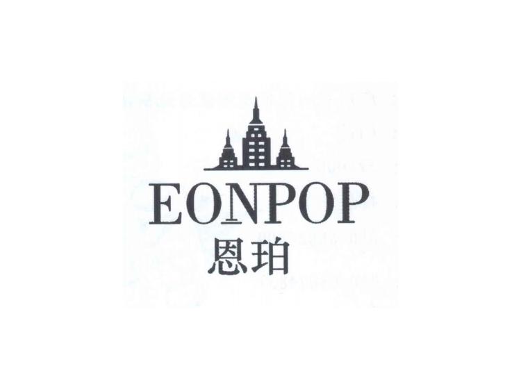 恩珀 EONPOP