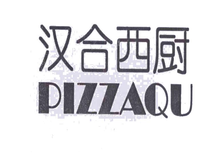汉合西厨 PIZZAQU