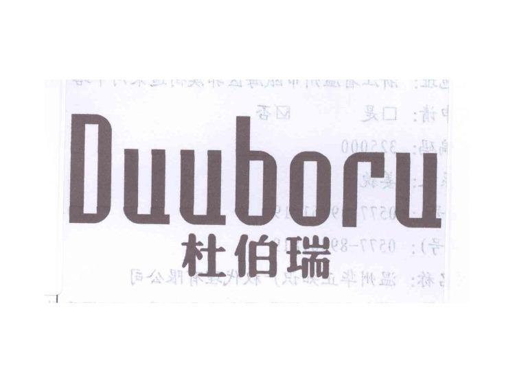 杜伯瑞 DUUBORU