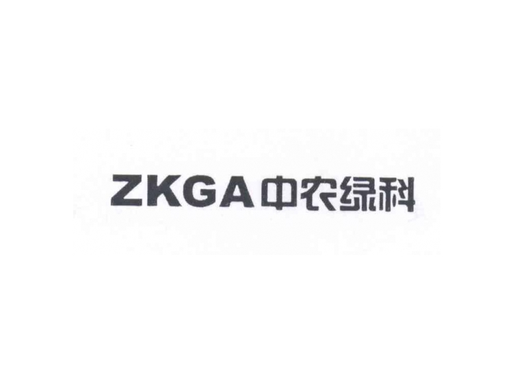中农绿科 ZKGA