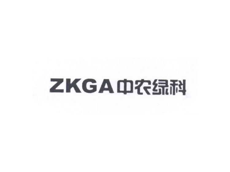 中农绿科 ZKGA商标