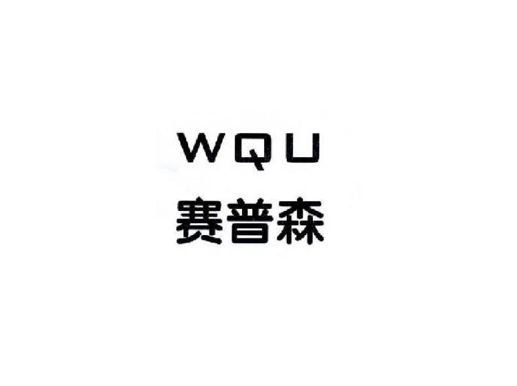 赛普森 WQU