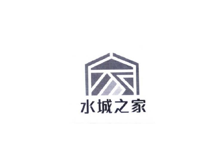 水城之家 家