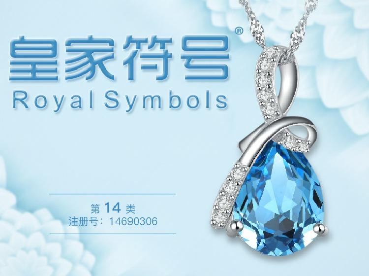 皇家符號 ROYAL SYMBOLS