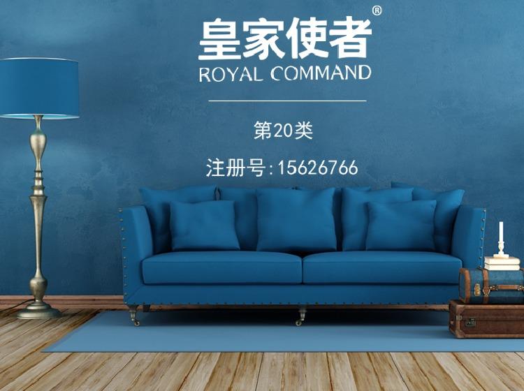 皇家使者 ROYAL COMMAND