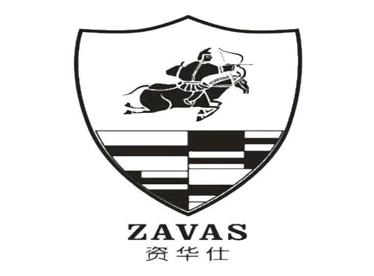 资华仕 ZAVAS