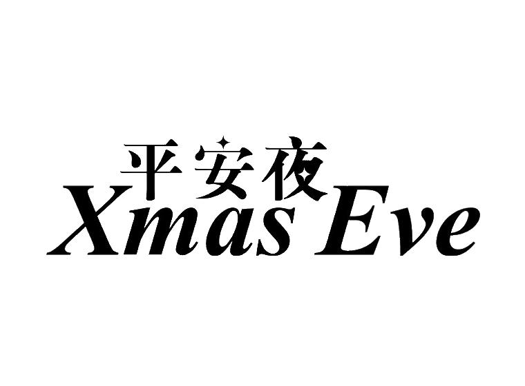 平安夜 XMAS EVE