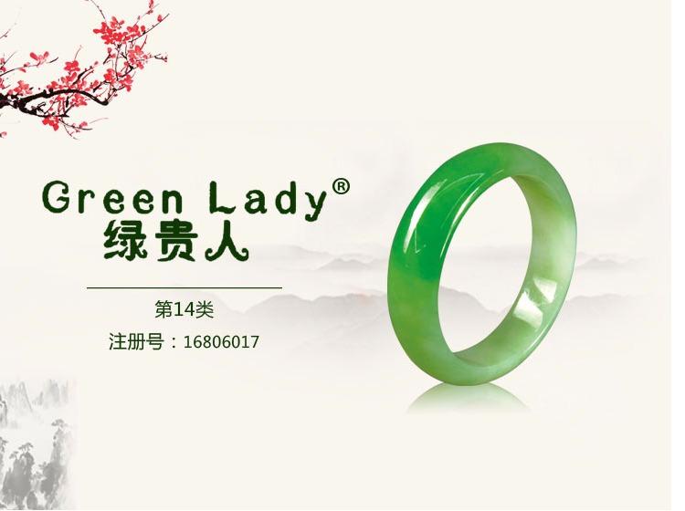 绿贵人 GREEN LADY