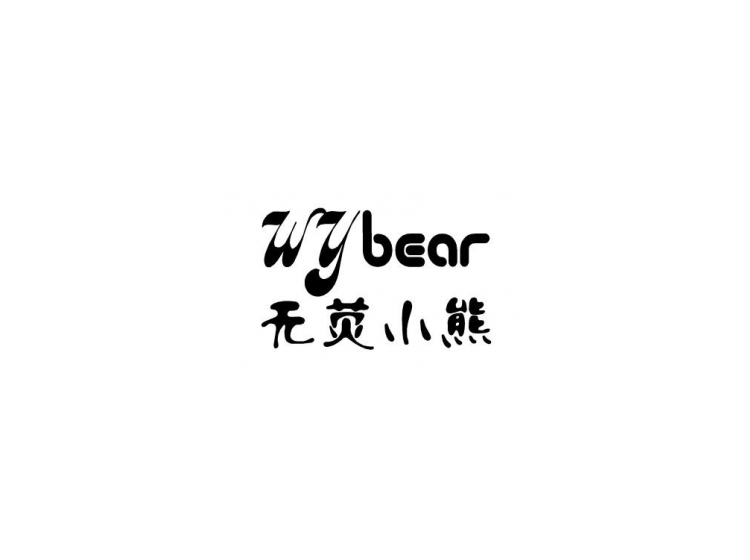 无荧小熊 WYBEAR
