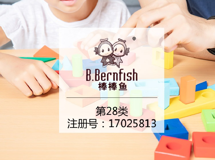 棒棒鱼 B.BERNFISH商标转让