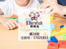 棒棒鱼 B.BERNFISH