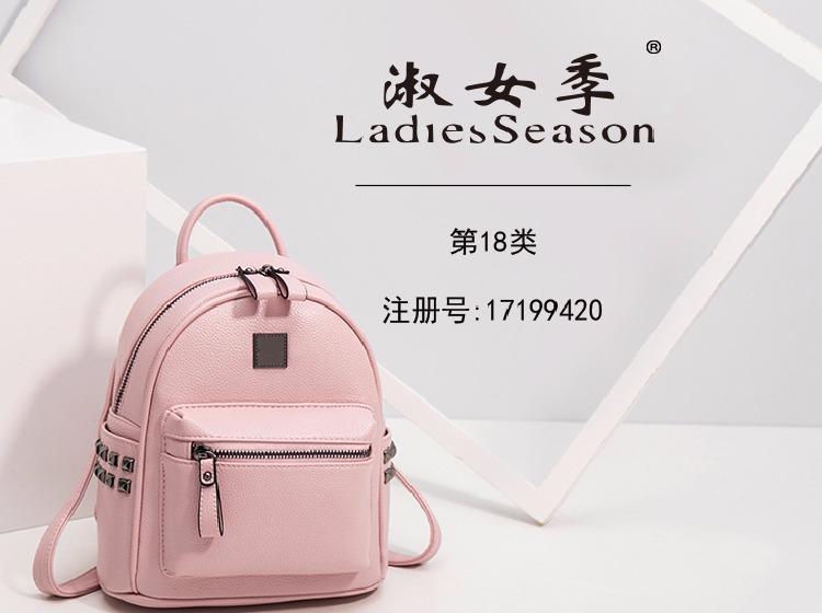 淑女季 LADIESSEASON