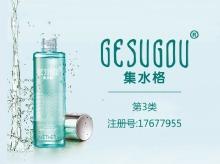 集水格 GESUGOU