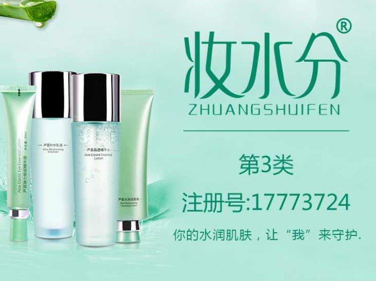 妆水分商标